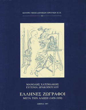 National Hellenic Research Foundation, Institute of Modern Greek Studies, front cover of the reprinted book by Byzantinologist and Member of the Athens Academy Manolis Chatzidakis Greek Painters after the Fall of Constantinople (1450-1830).