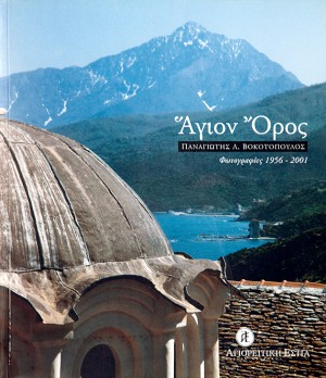 Mount Athos Centre, Thessaloniki, front cover of the album Mount Athos. Panayotis L. Vocotopoulos. Photographs 1956-2001.