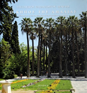 Alexandros Papageorgiou-Venetas, front cover of the publication Amalia's Garden: Design, Establishment and Evolution of the National Garden of Athens – A Contribution to Athenian Historiography.