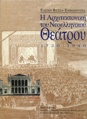 Eleni Fessa-Emmanuil, front cover of the publication Theatre Architecture in Modern Greece, 1720-1940.
